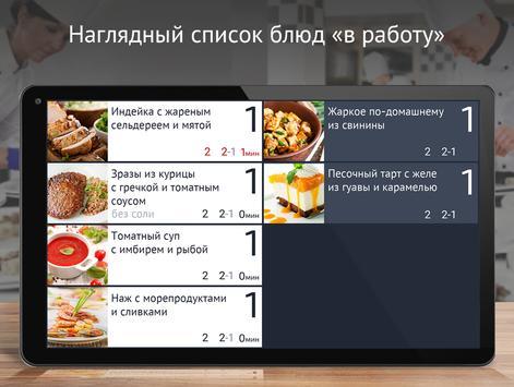 СБИС Экран повара poster