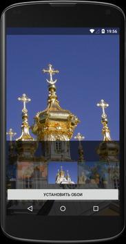 Православные обои poster