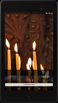Православные обои screenshot 5