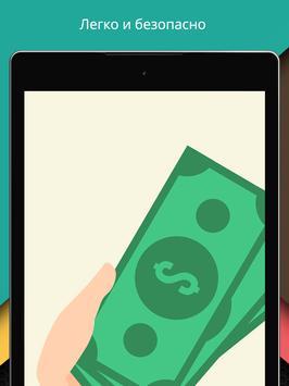Заработок на платных опросах screenshot 6