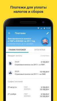 Тинькофф Бухгалтерия для ИП УСН Доходы screenshot 1