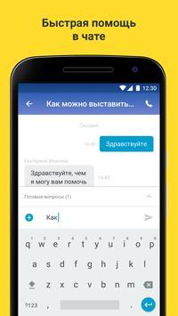 Тинькофф Бухгалтерия для ИП УСН Доходы screenshot 2