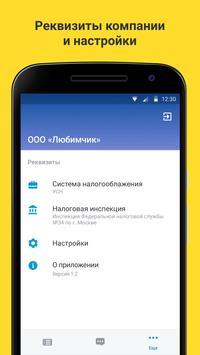 Тинькофф Бухгалтерия для ИП УСН Доходы screenshot 3