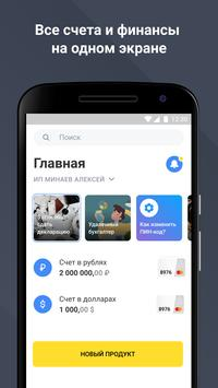 Тинькофф Бизнес – онлайн банк для ИП и ООО screenshot 1