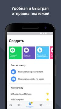 Тинькофф Бизнес – онлайн банк для ИП и ООО screenshot 2