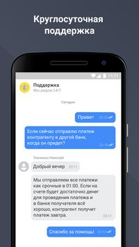 Тинькофф Бизнес – онлайн банк для ИП и ООО screenshot 4