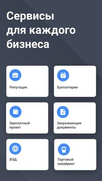 Тинькофф Бизнес – онлайн банк для ИП и ООО screenshot 5