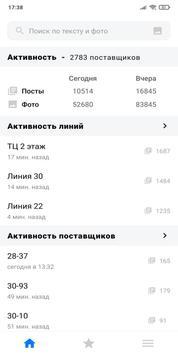 Садовод - Агрегатор poster