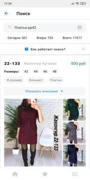 Садовод - Агрегатор screenshot 2