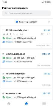 Садовод - Агрегатор screenshot 4