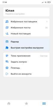 Садовод - Агрегатор screenshot 5