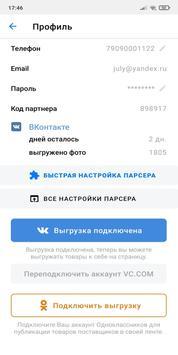 Садовод - Агрегатор screenshot 6