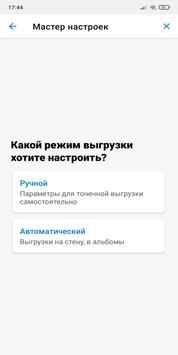Садовод - Агрегатор screenshot 7