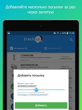 Отслеживание посылок Алиэкспресс, cdek - TrackGO स्क्रीनशॉट 10