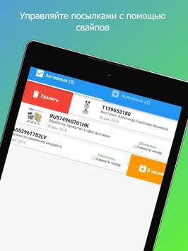 Отслеживание посылок Алиэкспресс, cdek - TrackGO स्क्रीनशॉट 11