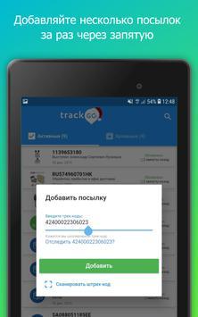 Отслеживание посылок Алиэкспресс, cdek - TrackGO स्क्रीनशॉट 17