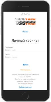 trektyre - шины оптом poster