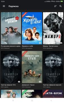 Кино1ТВ: сериалы и фильмы HD screenshot 6