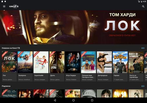 Кино1ТВ: сериалы и фильмы HD screenshot 8