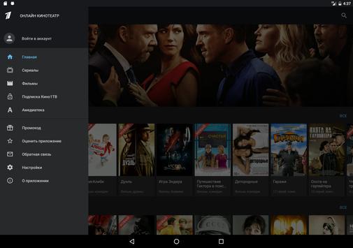 Кино1ТВ: сериалы и фильмы HD screenshot 9