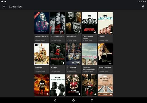 Кино1ТВ: сериалы и фильмы HD screenshot 10