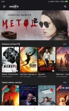 Кино1ТВ: сериалы и фильмы HD screenshot 4