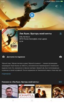 Кино1ТВ: сериалы и фильмы HD screenshot 5