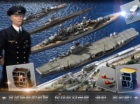 大海戰 截圖 7