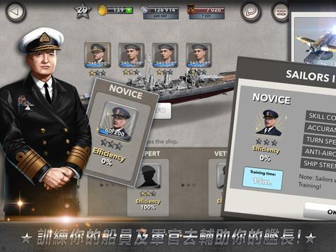 大海戰 截圖 8