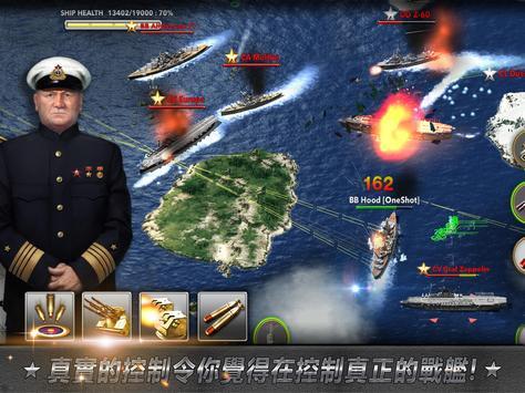 大海戰 截圖 9