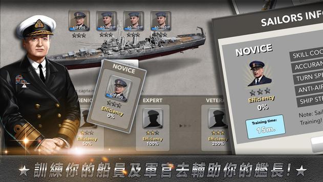 大海戰 截圖 2