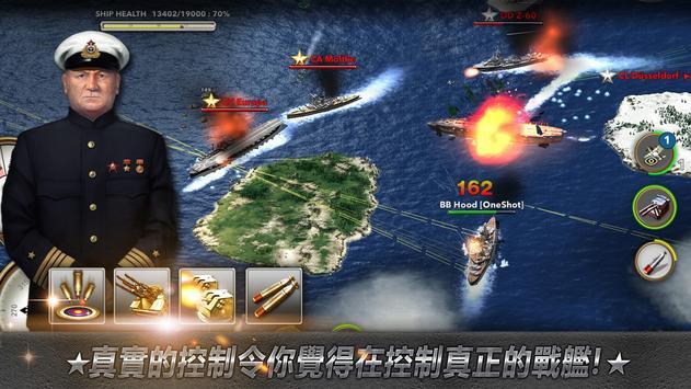 大海戰 截圖 3