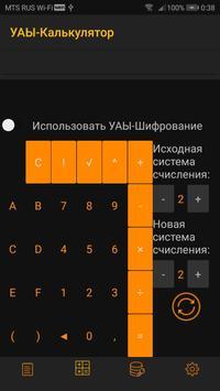 Уаы Mobile screenshot 1