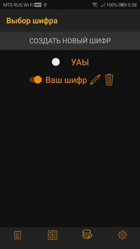 Уаы Mobile screenshot 4