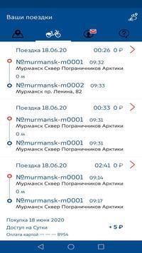 Multicity screenshot 1