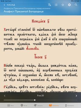 Валаам. Путеводитель, молитвослов syot layar 15