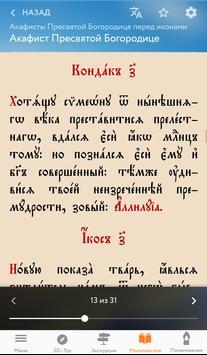 Валаам. Путеводитель, молитвослов syot layar 7