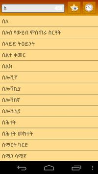 English Amharic Dictionary screenshot 4