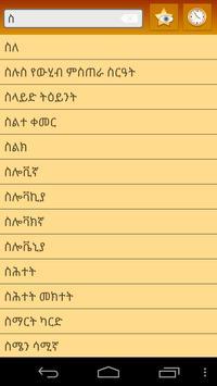English Amharic Dictionary screenshot 4