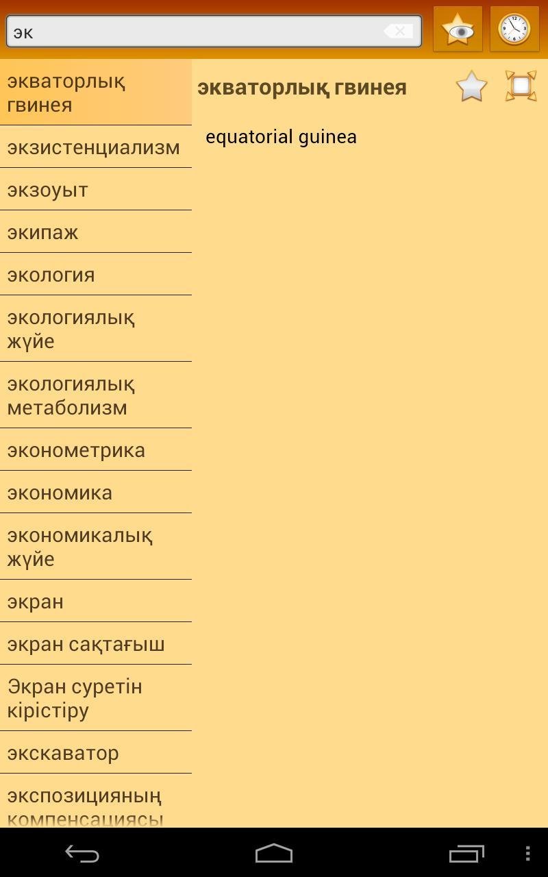Anglo Kazahskij Slovar Dlya Android Skachat Apk