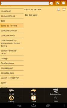 Kazakh Bulgarian Dictionary screenshot 11