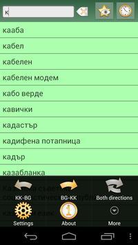 Kazakh Bulgarian Dictionary screenshot 4