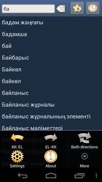 Kazakh Greek Dictionary poster