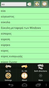 Kazakh Greek Dictionary screenshot 4