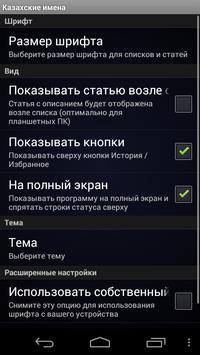 Казахские имена screenshot 4