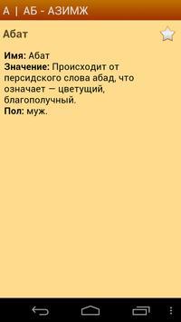 Казахские имена screenshot 5