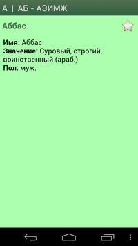 Казахские имена screenshot 6