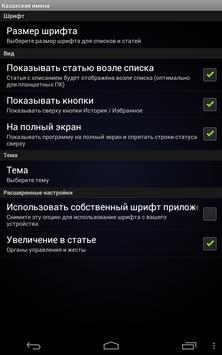 Казахские имена screenshot 10