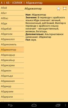 Казахские имена screenshot 11
