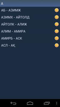 Казахские имена screenshot 1